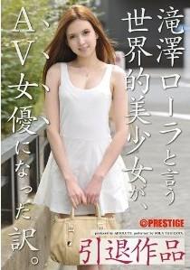 [DVD] 滝澤ローラと言う世界的美少女が、AV女優になった訳。引退作品