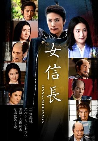 [DVD] 女信長