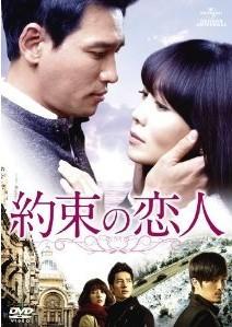 [DVD] 約束の恋人 DVD-SET 1+2