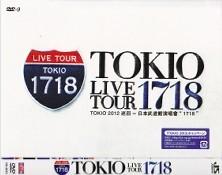 [DVD] TOKIO LIVE TOUR 1718