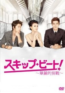 [DVD] スキップ・ビート! ~華麗的挑戦~ DVD-BOX 1+2