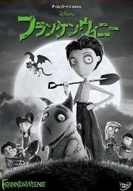 [DVD] フランケンウィニー
