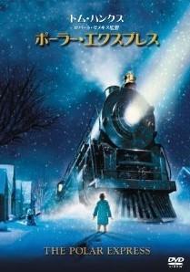 [DVD] ポーラー・エクスプレス