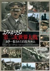 [DVD] よみがえる第二次世界大戦~カラー化された白黒フィルム~