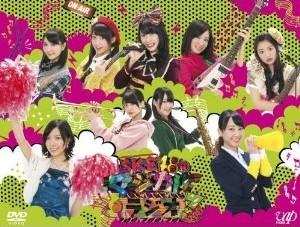 [DVD] SKE48のマジカル・ラジオ 3