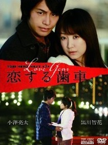 [DVD] 恋する歯車