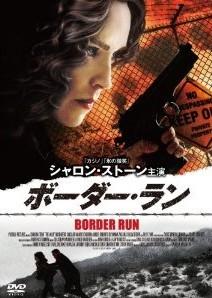 [DVD] ボーダー・ラン