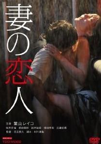 [DVD] 妻の恋人