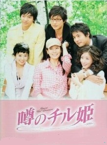 [DVD] 噂のチル姫 DVD-BOX 1-4