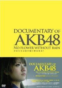 [DVD] DOCUMENTARY OF AKB48 NO FLOWER WITHOUT RAIN 少女たちは涙の後に何を見る?
