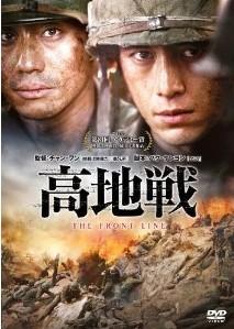 [DVD] 高地戦