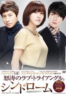 [DVD] シンドローム DVD-BOX 1+2