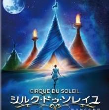 [DVD] シルク・ドゥ・ソレイユ 彼方からの物語