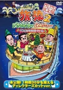 [DVD] 東野・岡村の旅猿2 プライベートでごめんなさい… 琵琶湖で船上クリスマスパーティーの旅