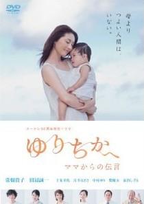 [DVD] メ~テレ50周年特別ドラマ ゆりちかへ ママからの伝言