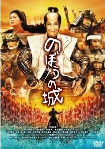 [DVD] のぼうの城