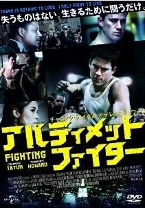 [DVD] アルティメット・ファイター