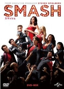 [DVD] SMASH DVD-BOX シーズン 1