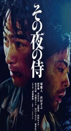 [DVD] その夜の侍