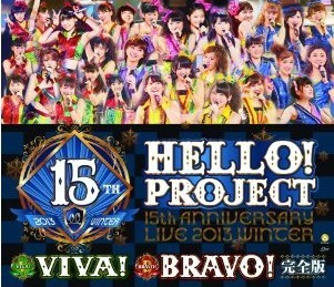 [Blu-ray] Hello! Project 誕生15周年記念ライブ2013冬 ~ビバ!・ブラボー!