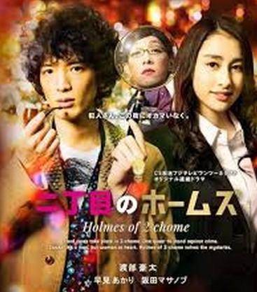 [DVD] 二丁目のホームズ