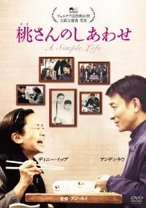 [DVD] 桃さんのしあわせ