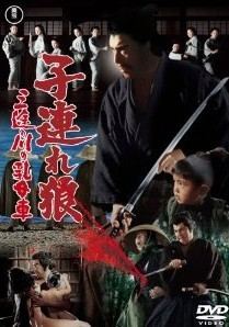 [DVD] 子連れ狼2 三途の川の乳母車