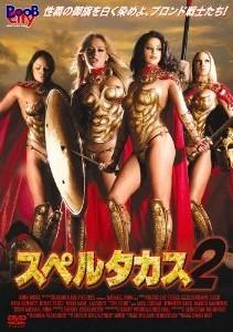 [DVD] スペルタカス 2