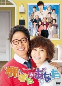 [DVD] 棚ぼたのあなた DVD-BOX 1-6
