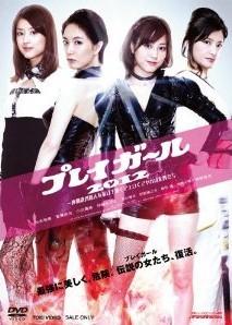 [DVD] プレイガール2012―連鎖誘拐殺人を暴け! 熱くてエロくてヤバい女豹たち