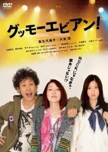 [DVD] グッモーエビアン!