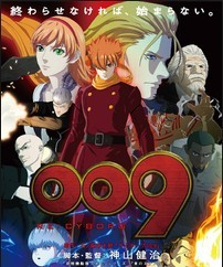 [DVD] 009 RE:CYBORG