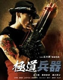[Blu-ray] 極道兵器