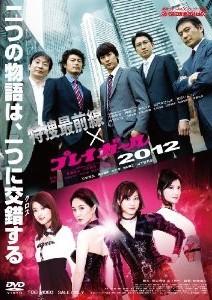 [DVD] 特捜最前線×プレイガール2012