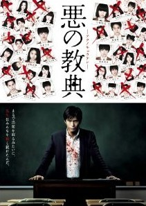 [DVD] 悪の教典