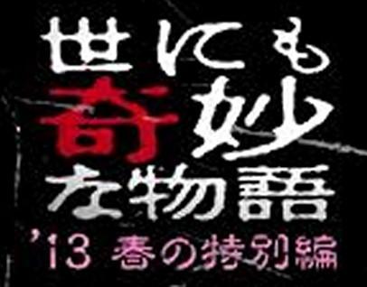 [DVD] 世にも奇妙な物語 ~2013春の特別編~