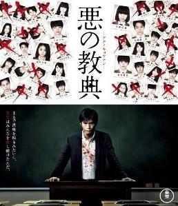 [Blu-ray] 悪の教典