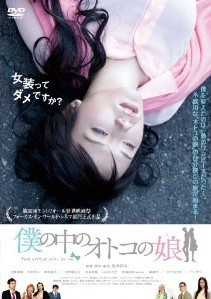 [DVD] 僕の中のオトコの娘