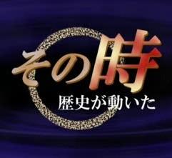 [DVD] NHK 新 その時歴史が動いた