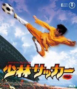 [Blu-ray] 少林サッカー