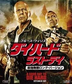 [Blu-ray] ダイ・ハード / ラスト・デイ