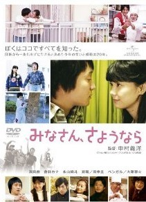 [DVD] みなさん、さようなら