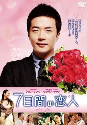 [DVD] 7日間の恋人