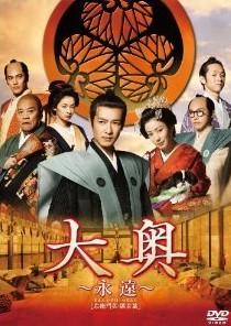 [DVD] 大奥 ~永遠~ [右衛門佐・綱吉篇] <男女逆転>