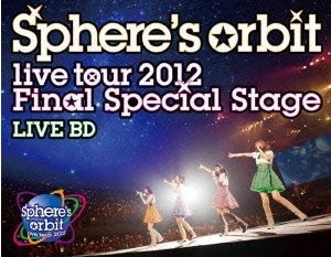 [Blu-ray] ~Sphere's orbit live tour 2012 FINAL SPECIAL STAGE~ LIVE BD