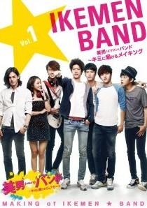 [DVD] 美男< イケメン> バンド~キミに届けるメイキング Vol.1+2