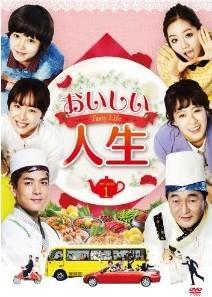 [DVD] おいしい人生 DVD-BOX 1-3