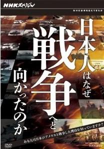 [DVD] 日本人はなぜ戦争へと向かったのか