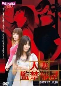 [DVD] 人妻監禁部屋 / 汚された貞操