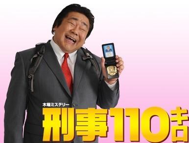 [DVD] 刑事110キロ